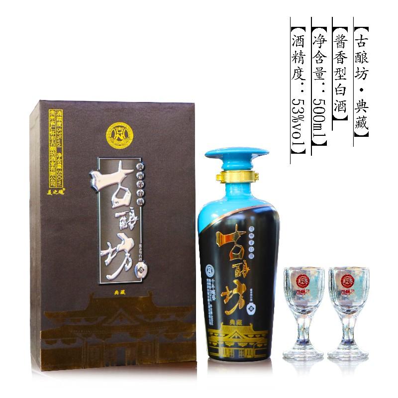 茅台镇古酿坊酒业洞藏老酒,酱香型白酒,53%col