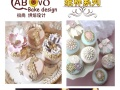 婚礼庆典甜品台、商务冷餐会;蛋糕、翻糖订制。