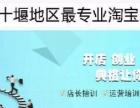十堰淘宝培训美工设计运营推广电子商务电脑培训