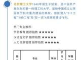 2021年北京理工大学网络学院兵团开放大学分部大专本科招生