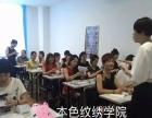 广东韶关零基础学半永久纹绣去哪里?本色纹绣学院