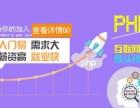临沂php培训0基础培训班-临沂海拓php培训