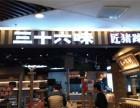 北京三十六味匠猪蹄加盟费多少钱 三十六味匠猪蹄加盟怎么样