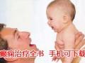 北京哪家医院治疗癫痫病最好 癫痫治疗全书APP