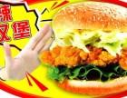 南京鸡肉卷奶茶炸鸡汉堡培训学校哪家好