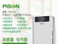 【普林森智能空气净化器】加盟官网/加盟费用/项目