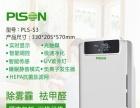 【普林森智能空气净化器】加盟/加盟费用/项目