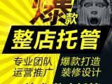 杭州拼店多多托管 为要找代运营