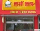 吉祥馄饨快餐连锁总店 诚邀加盟