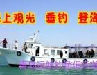 青岛租船出海钓鱼 海上观光 海上聚会 相约青