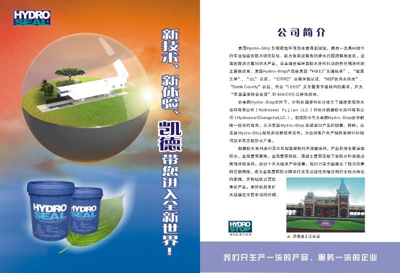 跃牛TM金属屋面防水系统 史诗级技术,根治渗漏水