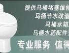 TOTO马桶漏水怎么办维修杭州维修TOTO马桶