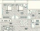 室内设计学习、装修装潢设计速成班培训 一对一学习