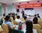 武汉执行力电话销售企业管理凝聚力培训