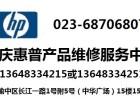 重庆惠普服务器工作站开机报错蓝屏维修HP服务器系统安装