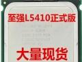 转让四核L5410拼八核电脑台式CPU12M二级缓存