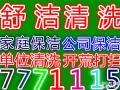 东营舒洁专业保洁公司 舒心 省心 放心 7771115