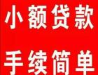 重庆身份证贷款无工作包装下款1到3万无抵押空放