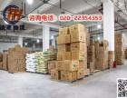 广州市番禺区洛溪/仓储物流/全国配送服务公司
