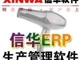 信华电器企业生产管理软件--小家电行业生
