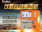 【快易点】自动售卖机加盟 自动饮料机 加盟