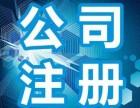 东莞市万江区申请商标 注册公司 代理记账