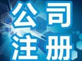 重庆南岸区公司法人变更代办 巴南工商执照代办