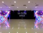 惠州晚会酒会礼仪策划 会务策划 活动策划 庆典活动舞台搭建