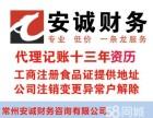 彭会计专业代理记账 纳税申报 税务咨询