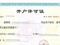 代办公司注册