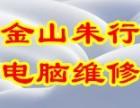 上海金山朱行电脑上门diy装机硬盘U盘数据恢复维修网络布线