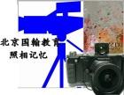北京西直門照相記憶訓練輔導班招生