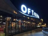 顺德区龙江镇较好的健身场所欧菲特健身