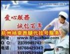 浙二医院专家门诊 预约电话网上挂号浙江大学医学院附属第二医院