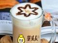 奶茶店加盟哪家好 饮品加盟 奶茶店加盟赚钱吗
