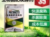 农富康生物菌肥发酵剂-有机肥厂专用发酵菌剂