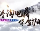 杭州天猫代运营 天猫代运营公司 电商代运营服务
