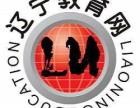 2018年沈阳成人函授免试入学-专业全保录取毕业