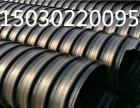 秦皇岛HDPE钢带管联系电话腾达汇泰塑胶公司