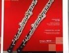 马里高斯 博格莱尼 霍华士双簧管系列产品报价