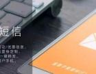 潍坊地区短信宣传系统,多少钱一条,价格怎么样?