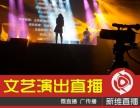 湖南直播系统提供商-新维直播