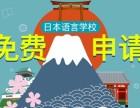 免费办理日本留学,免费学日语,并开具日语学时证明