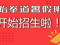 上海跆拳道暑假班 上海暑假跆拳道培训班 上海暑假少儿跆拳道班
