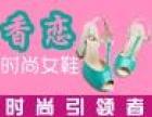 香恋女鞋 诚邀加盟