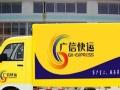 山东广通集团有限公司加盟快递物流投资金额1-5万元