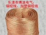 博浪电气加塑铜绞线厂家直销
