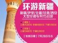 顺风号环游新疆丝路全景空调专列十五日