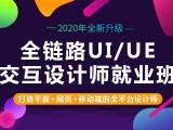 上海ui設計師培訓 讓你的機會更多