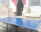乒乓球桌七成新